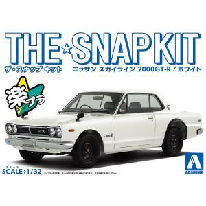 ニッサン スカイライン 2000GT-R(ホワイト) 1/32 ザ・スナップキット No.9-B   #プラモデル|aoshima-bk