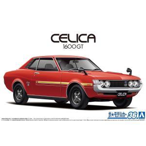 [予約特価10月再生産予定]トヨタ TA22 セリカ1600GT '72  1/24 ザ・モデルカー No.36 #プラモデル|aoshima-bk