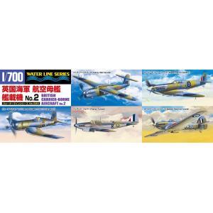 英国海軍 航空母艦艦載機No.2 1/700 ウォーターライン No.569 #プラモデル|aoshima-bk
