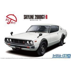 [予約特価7月発送予定]ニッサン KPGC110 スカイラインHT2000GT-R '73 1/24 ザ・モデルカー No.15   #プラモデル
