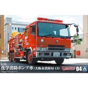 化学消防ポンプ車(大阪市消防局 C6) 1/72 ワーキングビークル No.4   #プラモデル|aoshima-bk