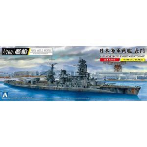 日本海軍 戦艦 長門 1945 (金属砲身付き)  1/700 艦船(フルハルモデル)    #プラモデル|aoshima-bk