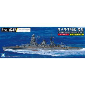 日本海軍 戦艦 陸奥 1942 (金属砲身付き) 1/700 艦船(フルハルモデル)  #プラモデル|aoshima-bk