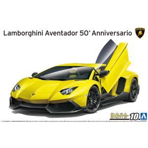 '13 ランボルギーニ アヴェンタドール 50°アニバサリオ 1/24  ザ・スーパーカー No.10   #プラモデル|aoshima-bk