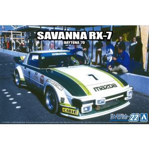 マツダ SA22C RX-7 デイトナ '79 1/24 ザ・モデルカー No.22   #プラモデル aoshima-bk