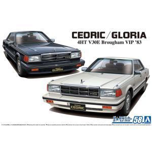 [予約特価12月発送予定]ニッサン Y30 セドリック/グロリア4HT V30EブロアムVIP '83 1/24 ザ・モデルカー No.58   #プラモデル|aoshima-bk