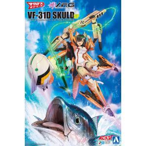 [予約2021年4月発送予定][アオシマ通販限定マグロス増量版]V.F.G. マクロスΔ VF-31D スクルドSP ACKS MC-08  #プラモデル|aoshima-bk