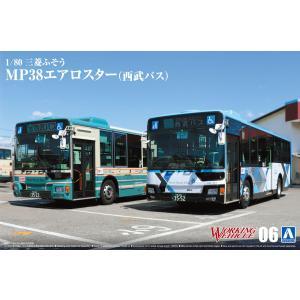 [予約特価1月発送予定]三菱ふそう MP38エアロスター (西武バス) 1/80 ワーキングビークル No.6   #プラモデル|aoshima-bk