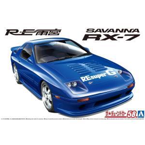 RE雨宮 FC3S RX-7 '89(マツダ) 1/24 ザ・チューンドカー No.58  #プラモデル|aoshima-bk