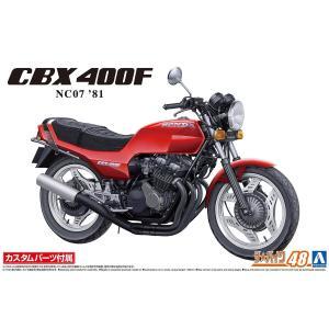[予約特価2021年4月発送予定]ホンダ NC07 CBX400F モンツァレッド '81 カスタムパーツ付 1/12 ザ・バイク No.48   #プラモデル|aoshima-bk