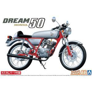 [予約特価2021年6月発送予定]ホンダ AC15 ドリーム50 '97 カスタム 1/12 ザ・バイク No.66 #プラモデル|aoshima-bk