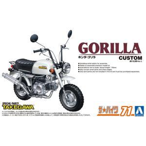 [予約特価2021年6月発送予定]ホンダ Z50J ゴリラ '78 カスタム 武川仕様Ver.1 1/12 ザ・バイク No.71 #プラモデル|aoshima-bk
