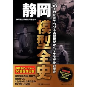静岡 模型全史 #書籍|aoshima-bk