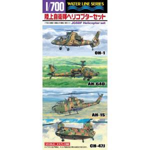 陸上自衛隊 ヘリコプタ−セット1/700 ウォーターライン No.556 #プラモデル|aoshima-bk