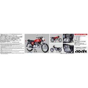 Honda CB400FOUR 1/12 バイク No.15 #プラモデル|aoshima-bk|08