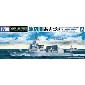 海上自衛隊 護衛艦 DD-115 あきづき 1/700 ウォーターライン No.023 #プラモデル|aoshima-bk