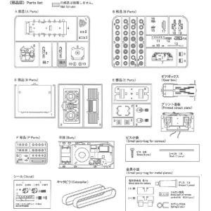 陸上自衛隊 89式装甲戦闘車 1/48 リモコンAFV No.3 #プラモデル aoshima-bk 02