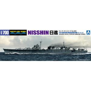特殊潜航艇搭載母艦 日進 1/700 ウォーターライン No.555 #プラモデル|aoshima-bk