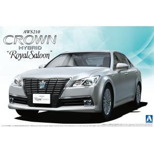 210 クラウン ハイブリッド  ロイヤルサルーン G '12 1/24 ザ・ベストカーGT No.01 #プラモデル|aoshima-bk
