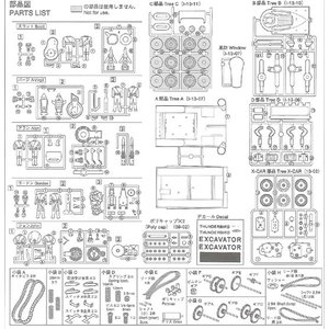 電動 Xカー&パイロットセット サンダーバード No.12 #プラモデル|aoshima-bk|02