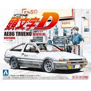 AE86 スプリンタートレノ 藤原拓海  1/32 頭文字(イニシャル)D No.1 #プラモデル|aoshima-bk