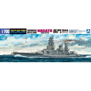 日本海軍 戦艦 長門(ながと) 1944リテイク  1/700 ウォーターライン #プラモデル
