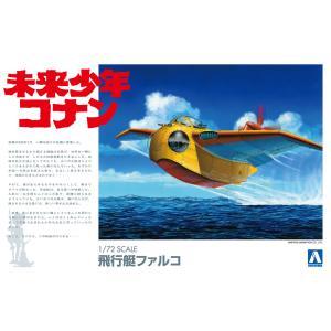 [予約特価12月再生産予定]ファルコ 1/72 未来少年コナン No.2 #プラモデル|aoshima-bk