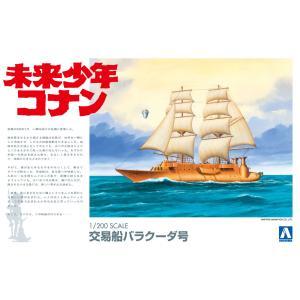 [予約特価12月再生産予定]バラクーダ号 1/200 未来少年コナン No.3 #プラモデル|aoshima-bk