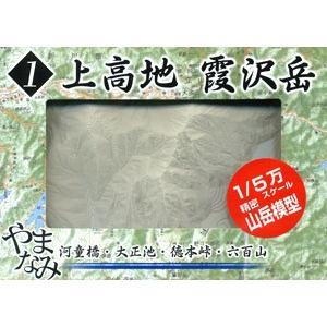 北アルプスシリーズ (1) 上高地 霞沢岳 やまなみ #完成品|aoshima-bk