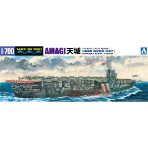 日本海軍航空母艦 天城 (あまぎ) 1/700 ウォーターライン No.225 #プラモデル|aoshima-bk
