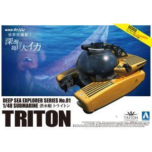 潜水艇 トライトン 1/48 ディープ シー エクスプローラ No.1 #プラモデル|aoshima-bk
