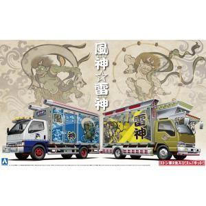 風神☆雷神 (2tアルミバン) 1/32 バリューデコトラ Vol.28 #プラモデル|aoshima-bk