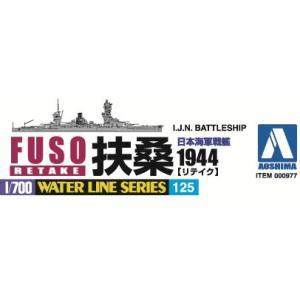 日本海軍 戦艦 扶桑(ふそう) 1944 リテイク  1/700 ウォーターライン No.125 #プラモデル|aoshima-bk|02