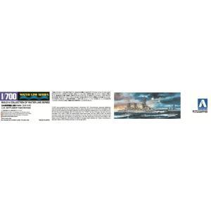 日本海軍 戦艦 扶桑(ふそう) 1944 リテイク  1/700 ウォーターライン No.125 #プラモデル|aoshima-bk|03