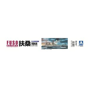 日本海軍 戦艦 扶桑(ふそう) 1944 リテイク  1/700 ウォーターライン No.125 #プラモデル|aoshima-bk|04