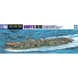 日本海軍航空母艦 雲龍 (うんりゅう) 1/700 ウォーターライン No.226 #プラモデル|aoshima-bk