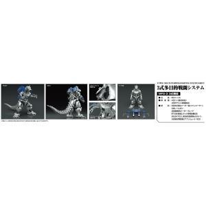 [アオシマ通販限定■同梱不可]ゴジラ×メカゴジラ MFS-3 3式機龍 ACKS GO-01 特典付き #プラモデル|aoshima-bk|11