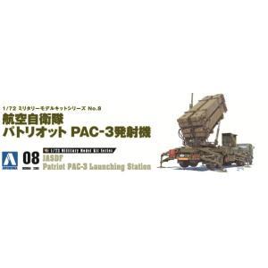 航空自衛隊 パトリオット PAC3発射機  1/72 ミリタリーモデルキット No.8 #プラモデル|aoshima-bk|02