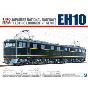 【通販限定】国鉄直流電気機関車 EH10 1/50  電気機関車 No.3 +パンタグラフ2枚付きバージョン #プラモデル|aoshima-bk