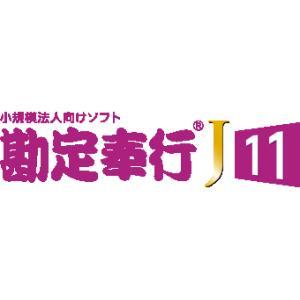 勘定奉行J11 利用型 新規