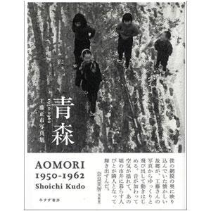青森AOMORI 1950-1962 工藤正市写真集の商品画像|ナビ
