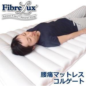 腰痛 マットレス FibreLux コルゲート シングル 高反発