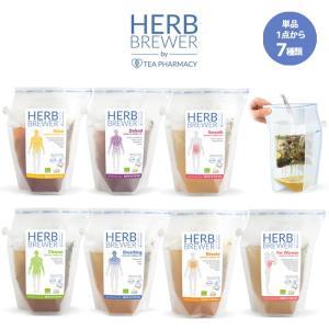 【7点までメール便可】HERB BREWER ハーブブリュワー (BREW COMPANY)ハーブティー/お茶/ギフト/プレゼント/ティーバッグ/プチギフト|aoyama-twinsgift