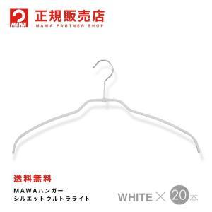 ハンガー マワハンガー MAWAハンガー レディースハンガー ウルトラライト ホワイト 20本セット...
