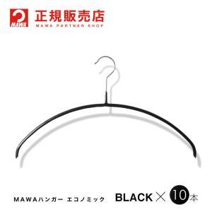 ハンガー マワハンガー MAWAハンガー レディースライン ブラック 10本セット エコノミック 40P おしゃれ