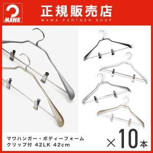 ハンガー マワハンガー MAWAハンガー ニュークリップ ブラック 10本セット 42LK おしゃれ(まとめ買いクーポンあり)