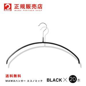 ハンガー マワハンガー MAWAハンガー レディースライン ブラック 20本セット エコノミック 40P おしゃれ 新生活(まとめ買いクーポンあり)