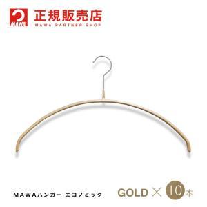 ハンガー マワハンガー MAWAハンガー レディースライン ラメゴールド 10本セット エコノミック 40P おしゃれ