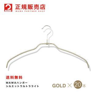 ハンガー マワハンガー MAWAハンガー レディースハンガー ウルトラライト ラメゴールド 20本セット シルエットライト42FT おしゃれ(まとめ買いクーポンあり)