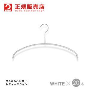 ハンガー マワハンガー MAWAハンガー キッズライン ホワイト 20本セット エコノミック 36P おしゃれ(まとめ買いクーポンあり)